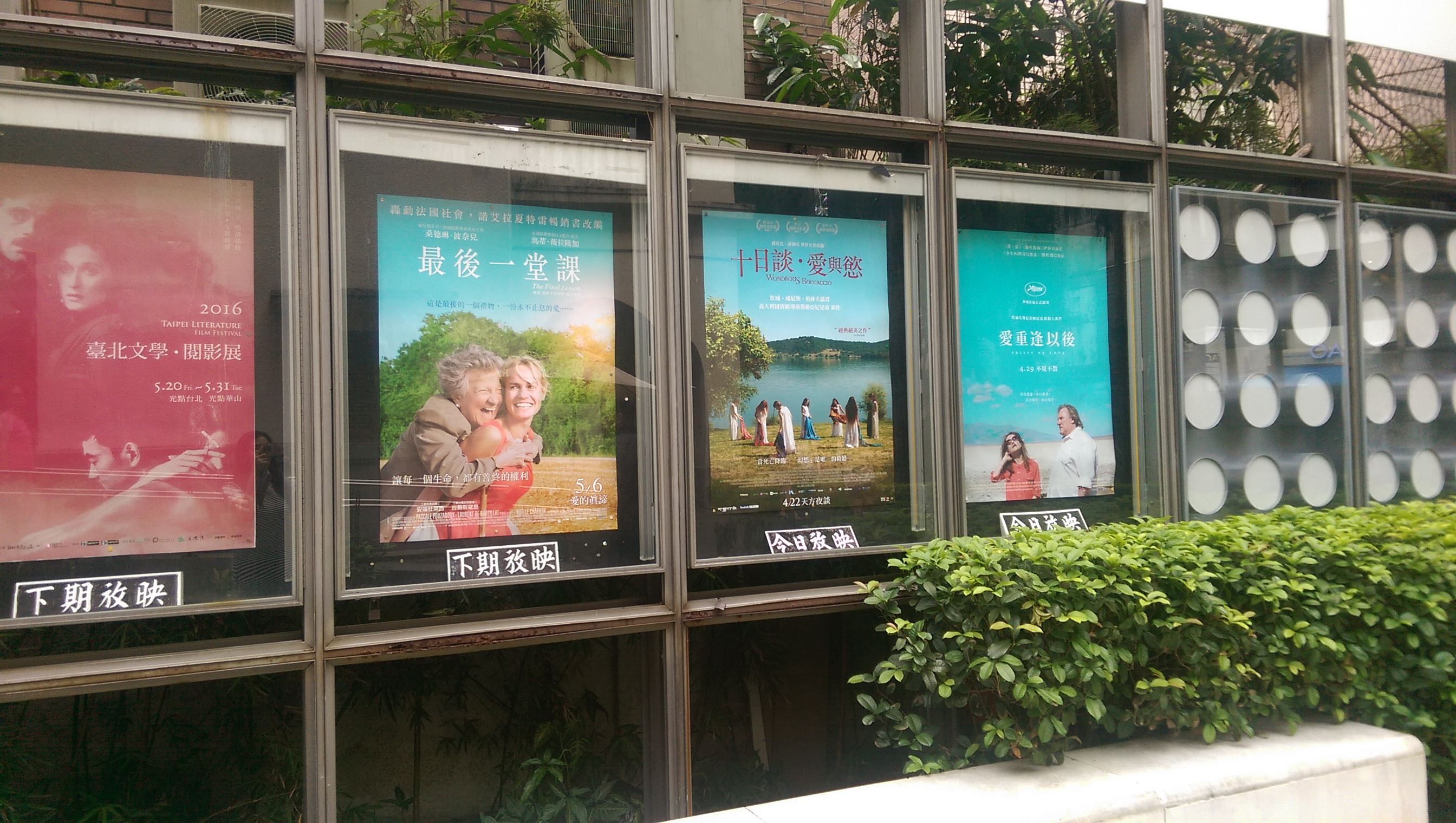 Picture showing movie posters at SPOT cinemas in Taipei