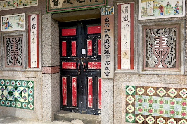 Close up of an old house door in Nanliao, Penghu