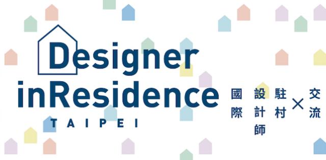 Designer in Residence Taipei