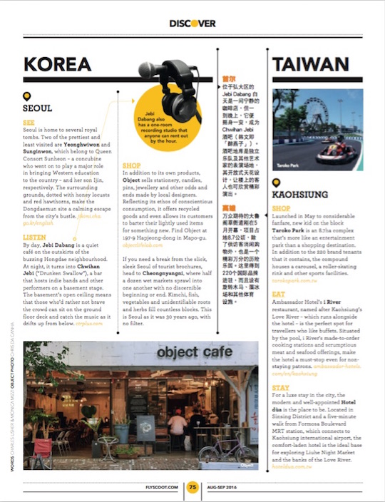 Scoot Magazine Issue 19 Kaohsiung tips