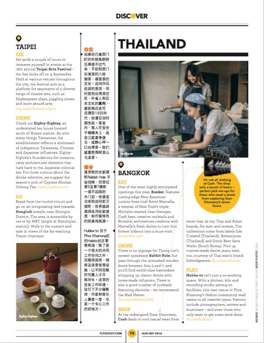 Scoot Magazine Issue 19 Taipei tips