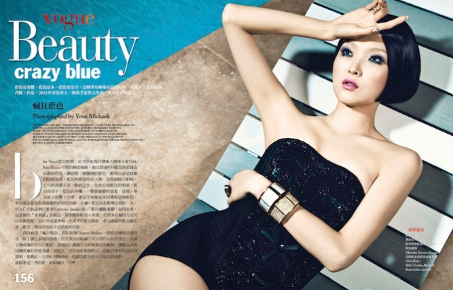 Vogue Taiwan beauty page