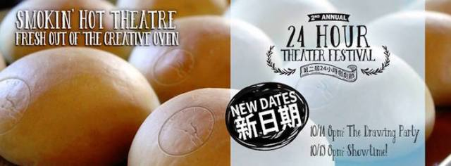 The 2nd Annual 24 Hour Theater Festival in Taipei
