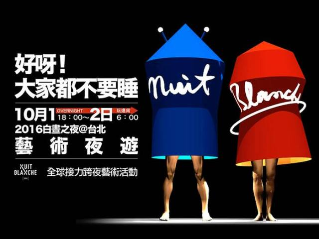 Poster of Nuit Blanche Taipei