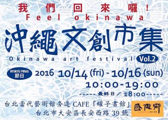 Okinawa Art Festival Taipei poster