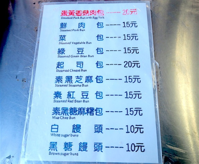 A-shui's Traditional Steamed Buns menu in Chinese and English