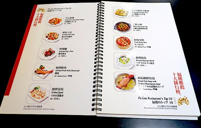 Fu Lou Restaurant's Top 10 menu