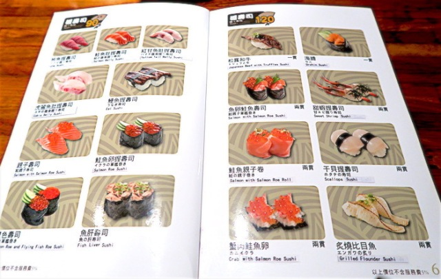 Fulong Restaurant's sushi menu