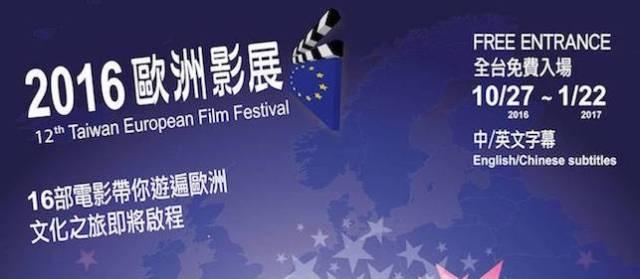 2016 Taiwan European Film Festival poster