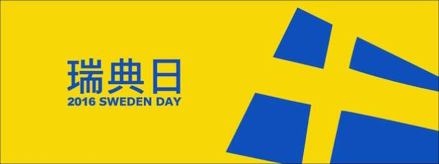 Sweden Day in Taipei 2016