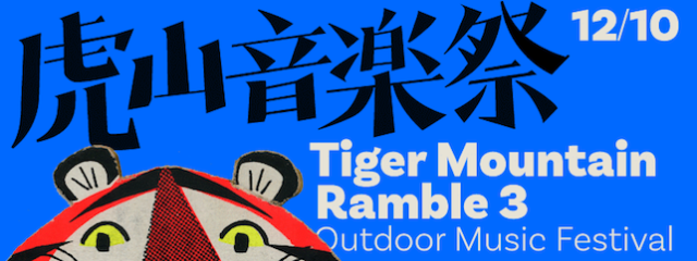 tiger-mountain-ramble