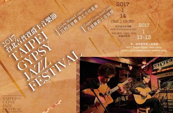 Taipei Gypsy Jazz Festival 2017