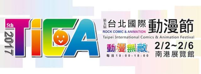 Taipei International Comics and Animation Festival 2017