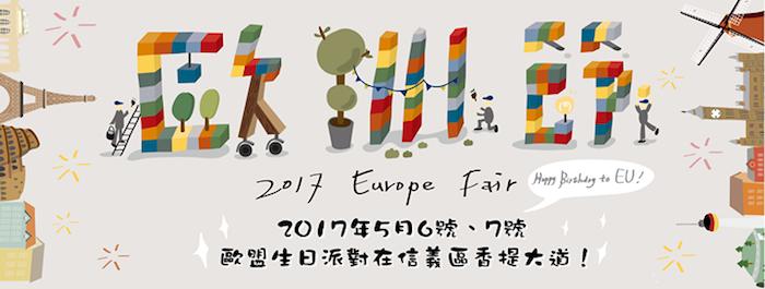 Europe Fair in Taipei