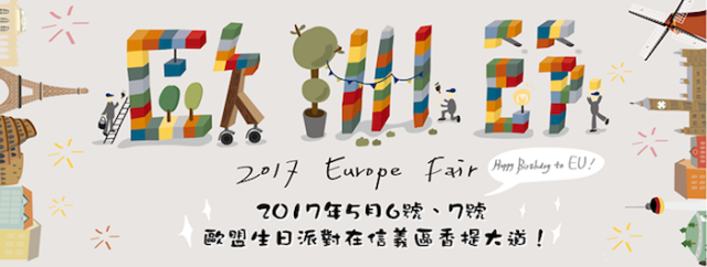 Europe Fair in Taipei