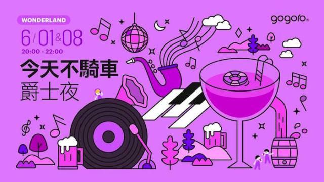 Gogoro Wonderland event