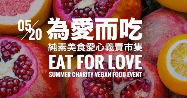 Eat For Love vegan festival, Taipei