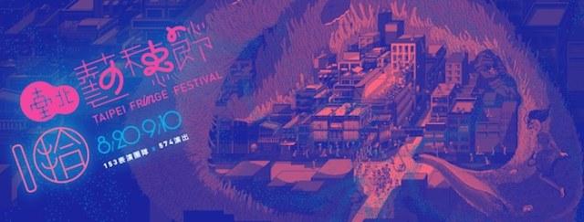 Taipei Fringe Festval 2017