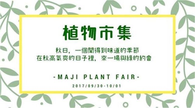 Maji Plant Fair Taipei September