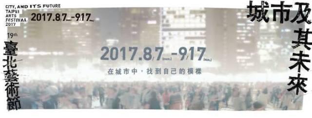 Taipei Arts Festival 2017