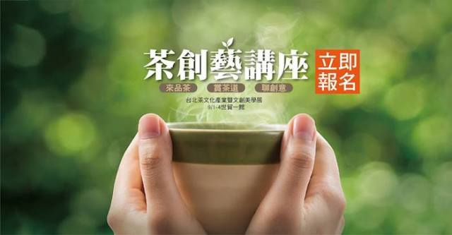 Taipei Tea Culture Fair September 2017