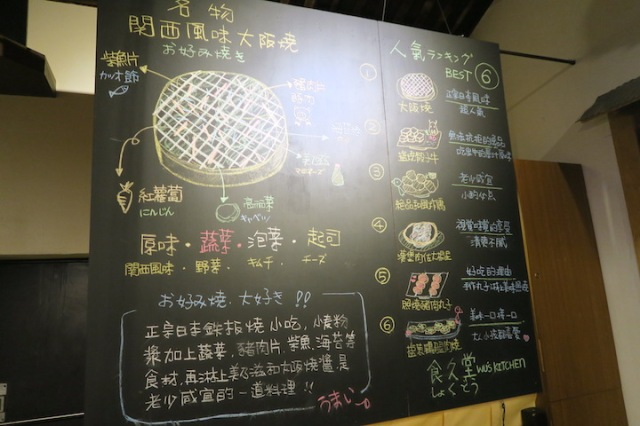 An explanation of okonomiyaki served at Wu's Kitchen